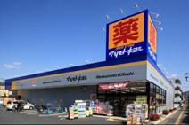 ドラッグストア マツモトキヨシ 草加稲荷町店