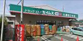 ドラッグセイムス八潮松之木店