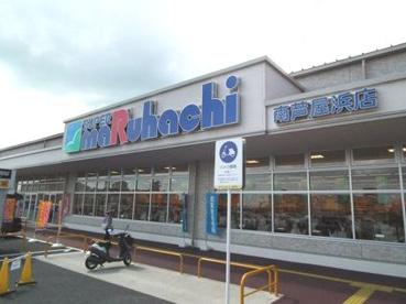 マルハチ南芦屋浜店の画像1