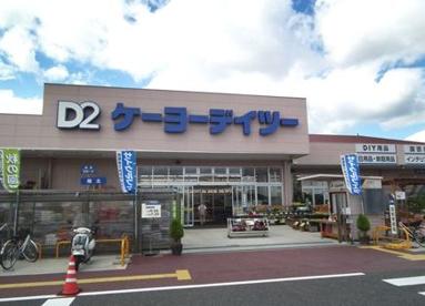 ケーヨーデイツー南芦屋浜店の画像1