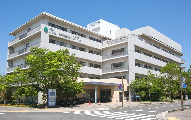 南芦屋浜病院の画像