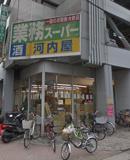 業務スーパー 河内屋酒販 亀戸店