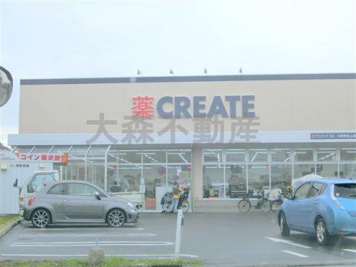 クリエイトS・D 大田仲池上店の画像