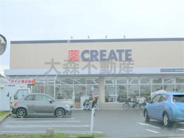 クリエイトS・D 大田仲池上店の画像1