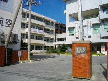 沖縄県立普天間高等学校の画像1