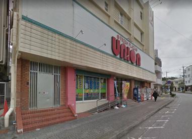 ユニオン普天間店の画像1