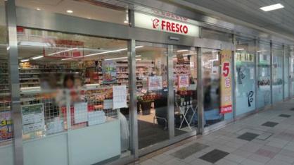 フレスコ 阪急桂駅東口店の画像1