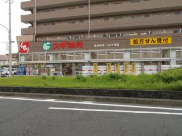 スギ薬局 佐井寺店の画像1