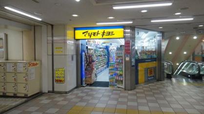 薬 マツモトキヨシ ミュー阪急桂店の画像1