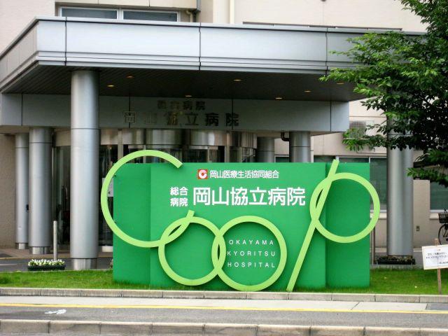 岡山協立病院の画像