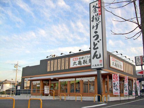 丸亀製麺 岡山高柳店の画像