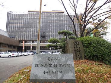 岡山市役所の画像1