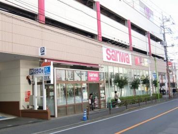 スーパー三和 百合ヶ丘店A館の画像2