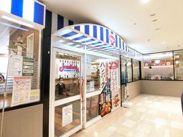 ジョナサン 新百合ヶ丘駅前店の画像1