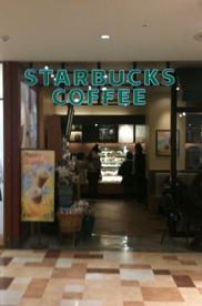 スターバックスコーヒー新百合ヶ丘エルミロード店の画像1