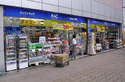 ハックドラッグ 新百合ケ丘店の画像1