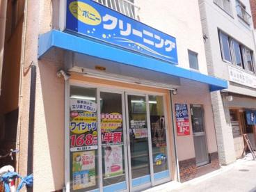 ポニークリーニング 富岡1丁目店の画像1