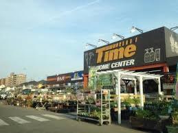ホームセンタータイム西市店の画像
