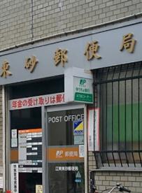江東東砂郵便局の画像1