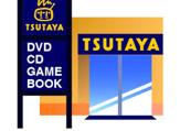 TSUTAYA東大島店