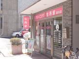 牡丹屋クリーニング深川店
