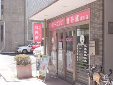 牡丹屋クリーニング深川店の画像1