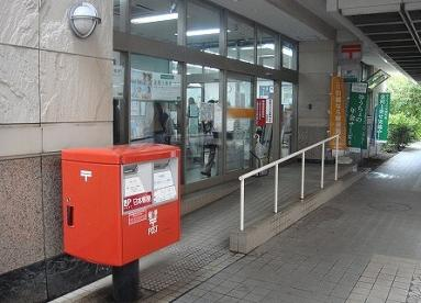 新百合ヶ丘郵便局の画像1