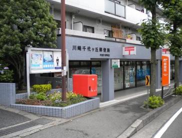 川崎千代ヶ丘郵便局の画像1