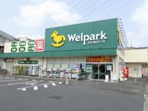ウェルパーク 川崎王禅寺店
