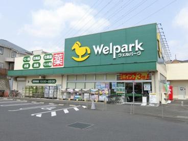 ウェルパーク 川崎王禅寺店の画像2