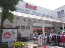 赤札堂 深川店
