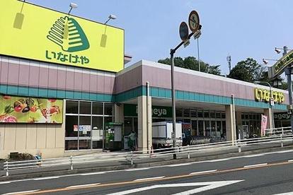 いなげや 川崎生田店の画像1