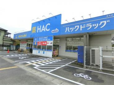 ハックドラッグ長沢店の画像1