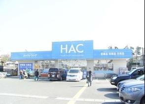 ハックドラッグ長沢店の画像2