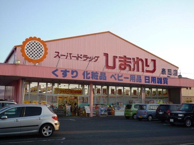 スーパードラッグひまわり 中仙道店の画像