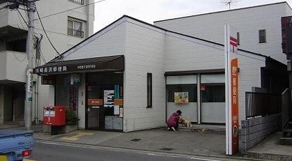 川崎長沢郵便局の画像1