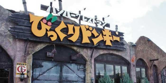 びっくりドンキー 青江店の画像