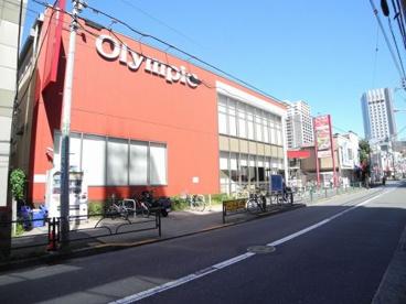 オリンピック 北新宿店の画像1