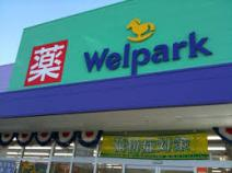 ウェルパーク薬局町田鶴川店