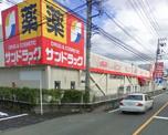 サンドラッグ町田野津田店