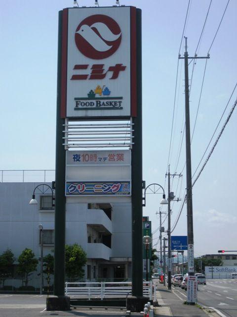 ニシナフードバスケット三門店の画像