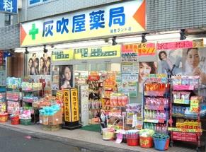 ハイフキヤドラッグ読売ランド店の画像1