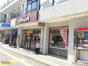 キッチンオリジン 百合ヶ丘店の画像3