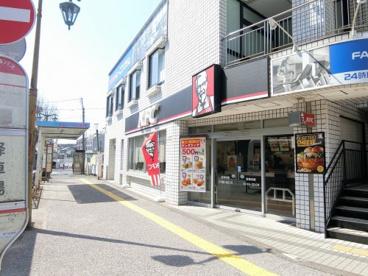 ケンタッキーフライドチキン 百合ケ丘店の画像1