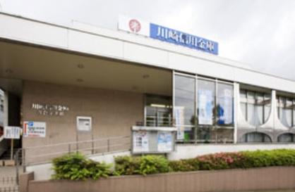 川崎信用金庫 百合丘支店の画像1