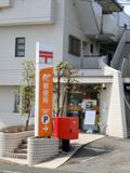 川崎生田南郵便局