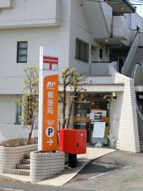 川崎生田南郵便局の画像1