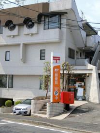 川崎生田南郵便局の画像2