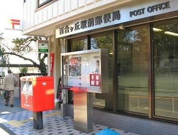 百合ヶ丘駅前郵便局の画像1