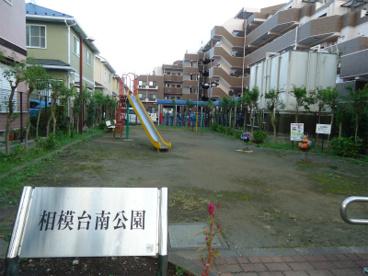 相模台南公園の画像1